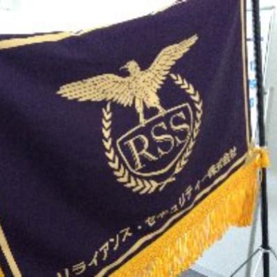 リライアンス・セキュリティー株式会社のロゴ