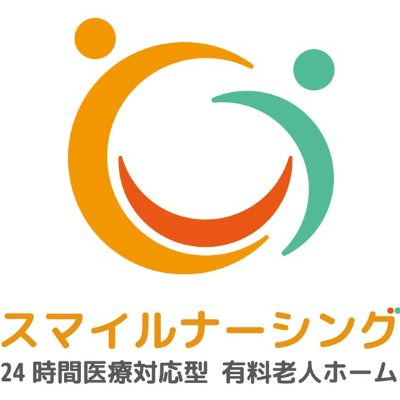 スマイルナーシング株式会社のロゴ