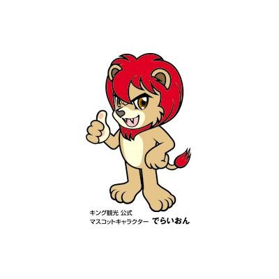 株式会社キング観光のロゴ